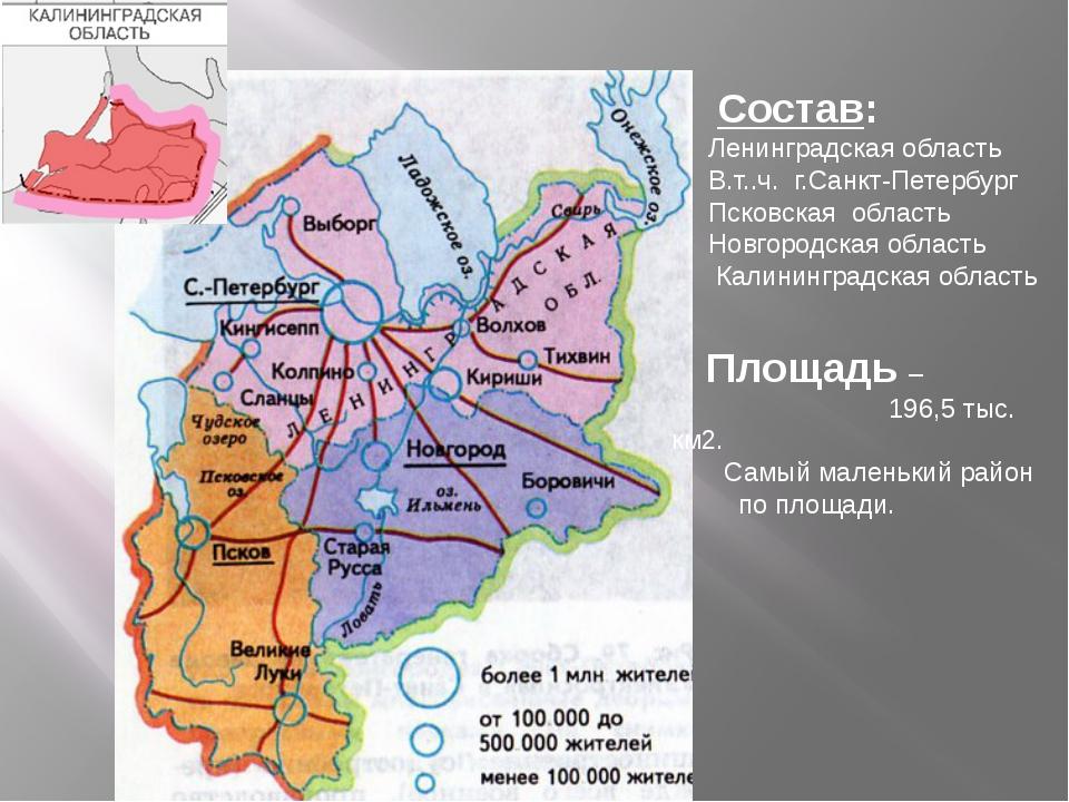 Состав: Ленинградская область В.т..ч. г.Санкт-Петербург Псковская область Но...