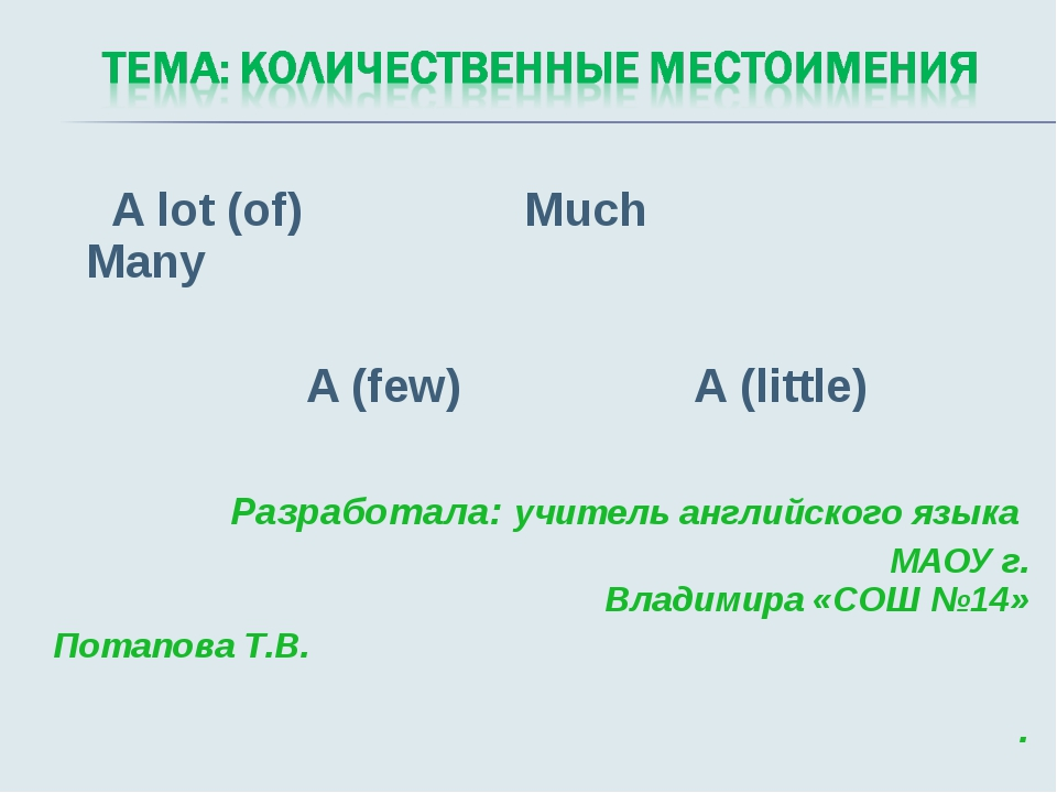 A lot (of) Much Many A (few) A (little) Разработала: учитель английского язы...