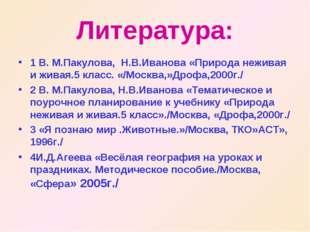 Литература: 1 В. М.Пакулова, Н.В.Иванова «Природа неживая и живая.5 класс. «/