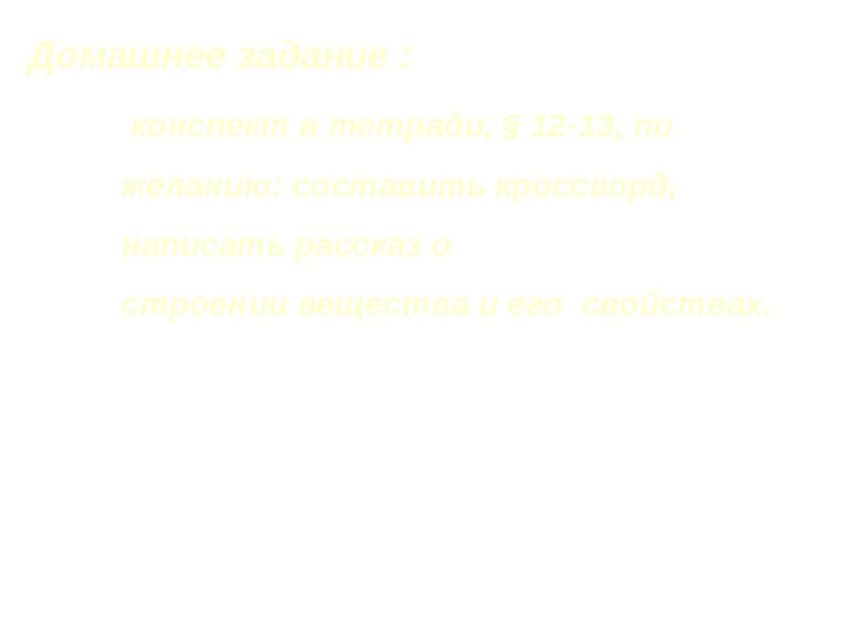 Домашнее задание : конспект в тетради, § 12-13, по желанию: составить кроссво...