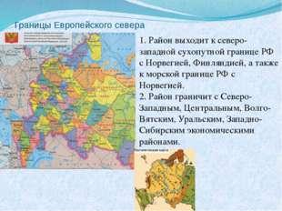 Границы Европейского севера 1. Район выходит к северо-западной сухопутной гра