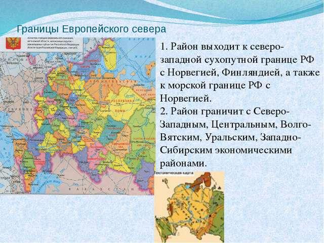 Границы Европейского севера 1. Район выходит к северо-западной сухопутной гра...