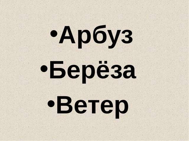 Арбуз Берёза Ветер