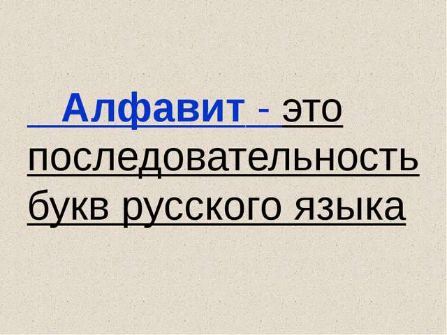 Алфавит - это последовательность букв русского языка