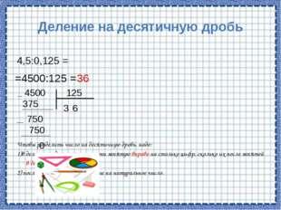 Решение 5,13:0,9 = 51,3:9= 5,7 (ч) 51,3 9 45 5,7 6 3 6 3 0 потребуется наездн
