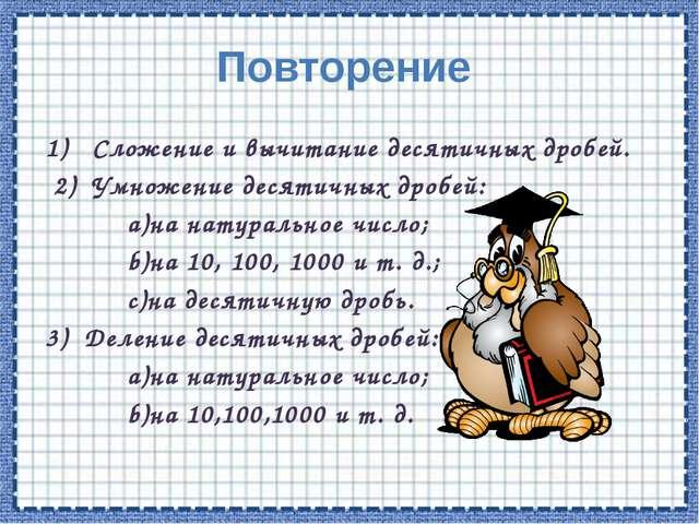 Умножение десятичных дробей Чтобы перемножить две десятичные дроби, надо: 1)...