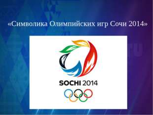 «Символика Олимпийских игр Сочи 2014»