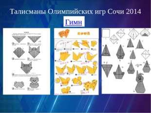 Талисманы Олимпийских игр Сочи 2014 Гимн