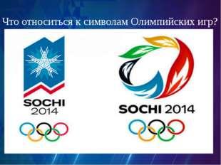 Что относиться к символам Олимпийских игр?