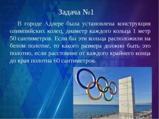 Задача №1 В городе Адлере была установлена конструкция олимпийских колец, ди
