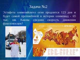 Задача №2 Эстафета олимпийского огня продлится 123 дня и будет самой протяжё