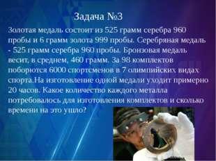 Золотая медаль состоит из 525 грамм серебра 960 пробы и 6 грамм золота 999 п