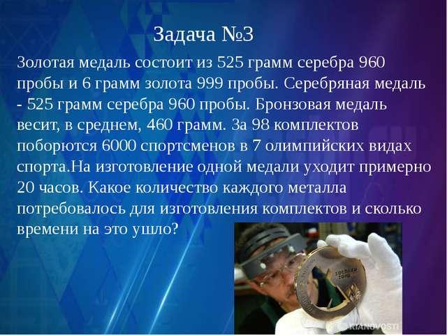 Золотая медаль состоит из 525 грамм серебра 960 пробы и 6 грамм золота 999 п...