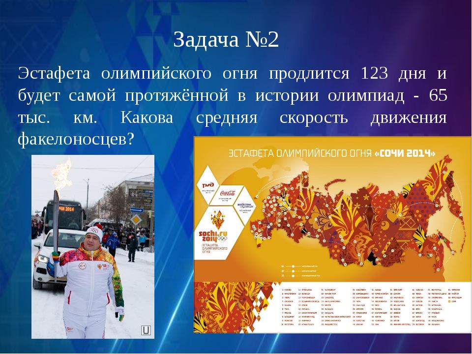 Задача №2 Эстафета олимпийского огня продлится 123 дня и будет самой протяжё...