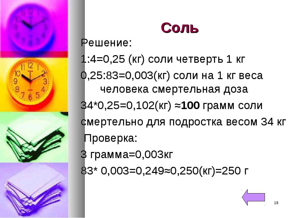 Соль Решение: 1:4=0,25 (кг) соли четверть 1 кг 0,25:83=0,003(кг) соли на 1 кг...