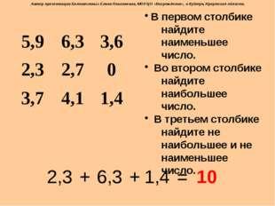 В первом столбике найдите наименьшее число. Во втором столбике найдите наибо