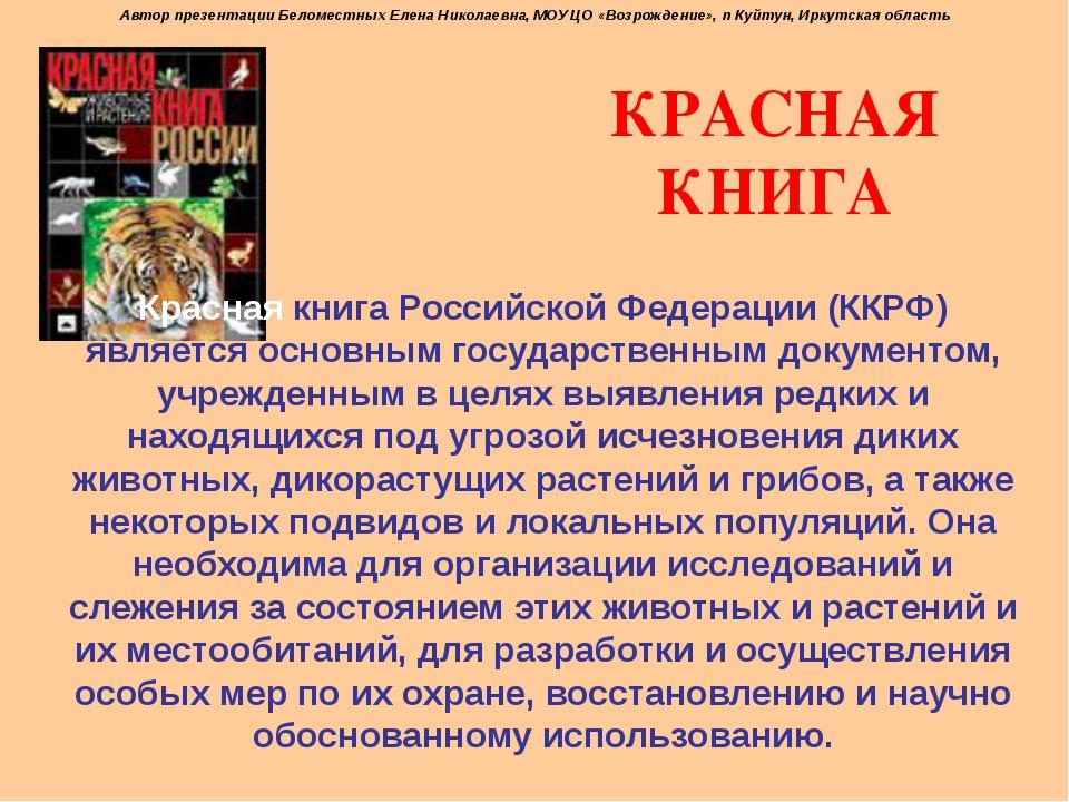 КРАСНАЯ КНИГА Красная книга Российской Федерации (ККРФ) является основным гос...