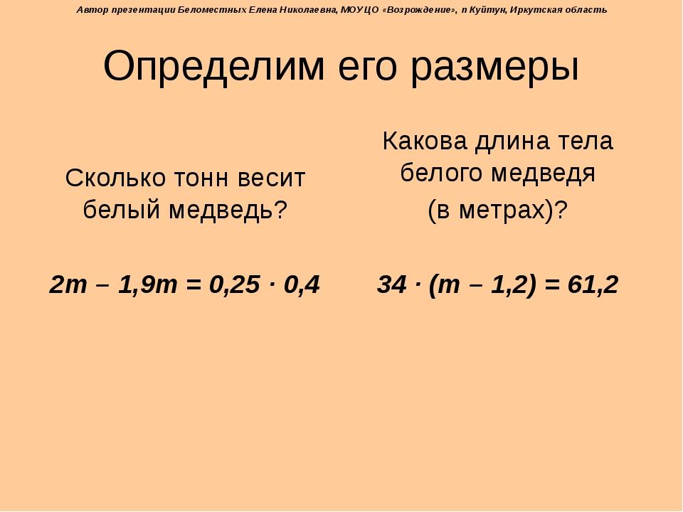 Определим его размеры Сколько тонн весит белый медведь? 2m – 1,9m = 0,25 · 0,...