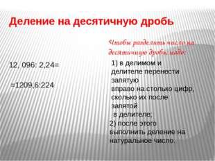 Деление на десятичную дробь 12, 096: 2,24= =1209,6:224 Чтобы разделить число