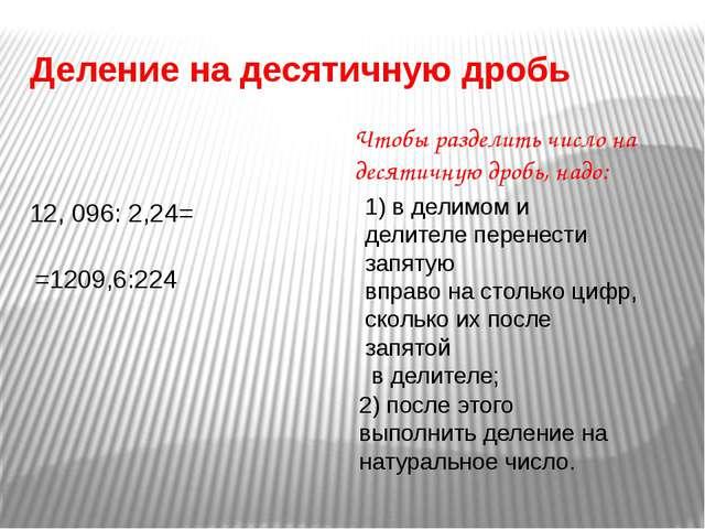 Деление на десятичную дробь 12, 096: 2,24= =1209,6:224 Чтобы разделить число...