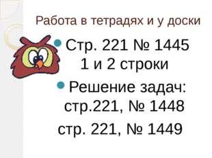 Работа в тетрадях и у доски Стр. 221 № 1445 1 и 2 строки Решение задач: стр.2