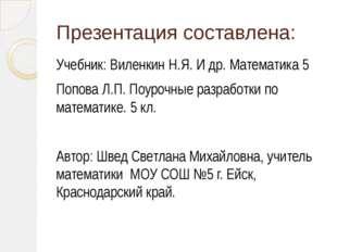 Презентация составлена: Учебник: Виленкин Н.Я. И др. Математика 5 Попова Л.П.