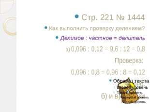 Стр. 221 № 1444 Как выполнить проверку делением? Делимое : частное = делител