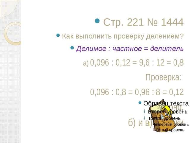 Стр. 221 № 1444 Как выполнить проверку делением? Делимое : частное = делител...