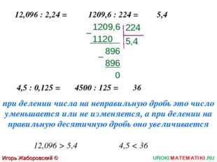 Игорь Жаборовский © 2011 UROKIMATEMATIKI.RU 12,096 : 2,24 = 1209,6 : 224 = 5,