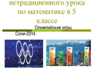 План-конспект нетрадиционного урока по математике в 5 классе Олимпийские игры