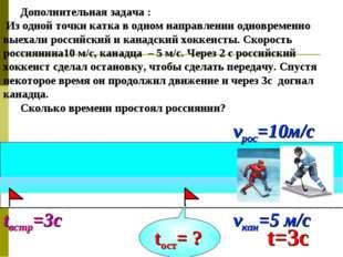 tвстр=3с Дополнительная задача : Из одной точки катка в одном направлении одн