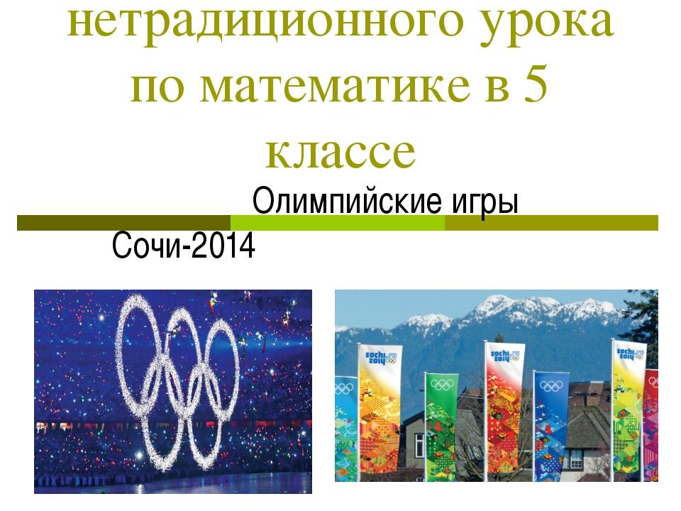 План-конспект нетрадиционного урока по математике в 5 классе Олимпийские игры...