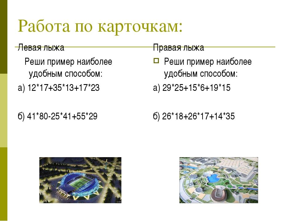 Работа по карточкам: Левая лыжа Реши пример наиболее удобным способом: а) 12*...