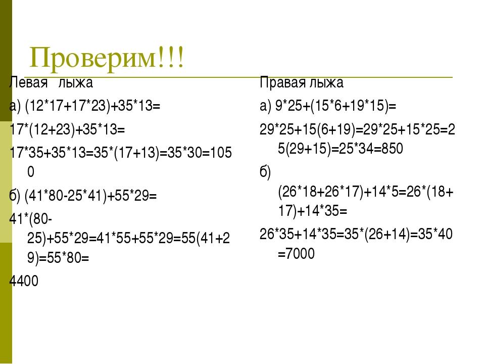 Проверим!!! Левая лыжа а) (12*17+17*23)+35*13= 17*(12+23)+35*13= 17*35+35*13=...