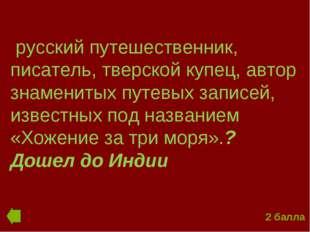 русский путешественник, писатель, тверской купец, автор знаменитых путевых з