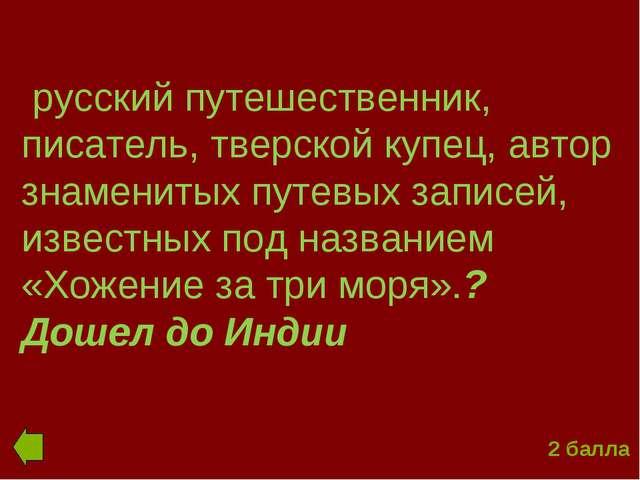 русский путешественник, писатель, тверской купец, автор знаменитых путевых з...