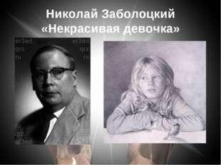 Николай Заболоцкий «Некрасивая девочка»
