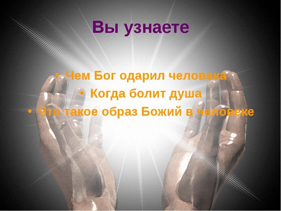 Вы узнаете Чем Бог одарил человека Когда болит душа Что такое образ Божий в ч...