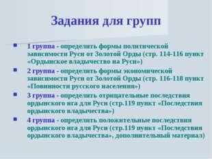 Задания для групп 1 группа - определить формы политической зависимости Руси о
