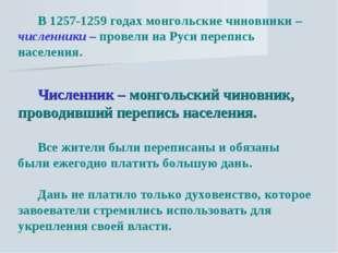 В 1257-1259 годах монгольские чиновники – численники – провели на Руси перепи