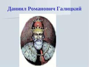 Даниил Романович Галицкий