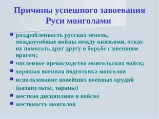 Причины успешного завоевания Руси монголами раздробленность русских земель, м