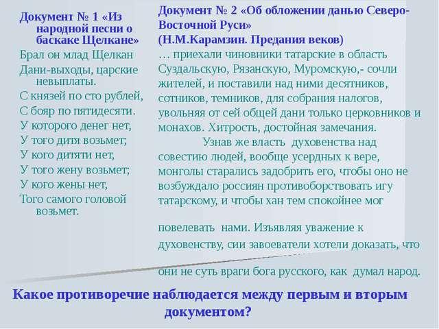 Документ № 2 «Об обложении данью Северо-Восточной Руси» (Н.М.Карамзин. Предан...