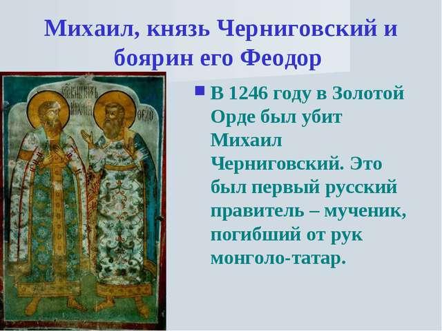 Михаил, князь Черниговский и боярин его Феодор В 1246 году в Золотой Орде был...