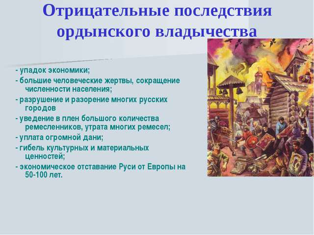 Отрицательные последствия ордынского владычества - упадок экономики; - больши...