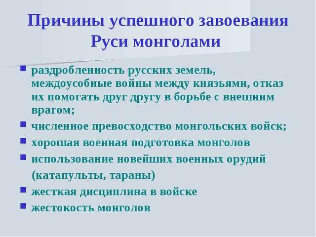 Причины успешного завоевания Руси монголами раздробленность русских земель, м...