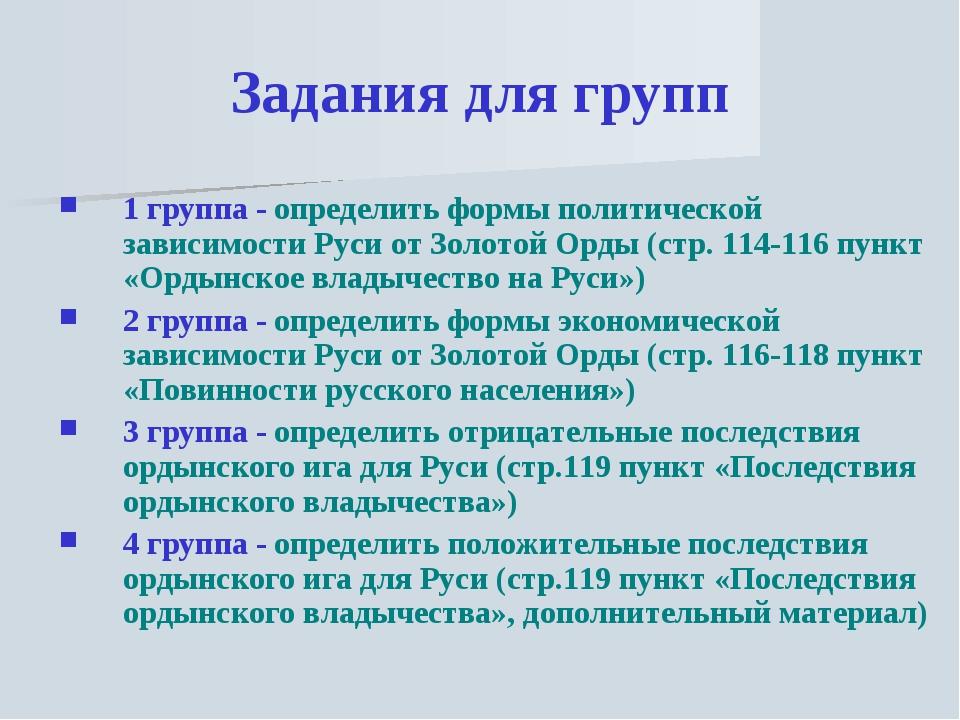 Задания для групп 1 группа - определить формы политической зависимости Руси о...