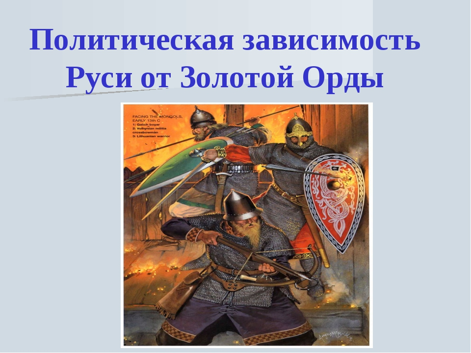 Политическая зависимость Руси от Золотой Орды