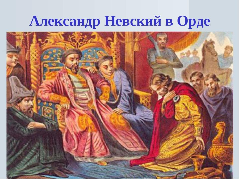 Александр Невский в Орде