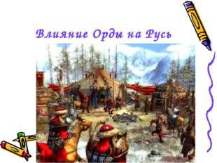Влияние Орды на Русь